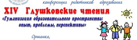Инфографика XIV Глушковские чтения