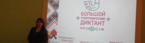 Большой этнографический диктант – и в Оршанке