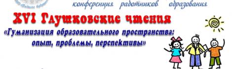 XVI Глушковские чтения