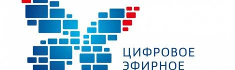 Информация по переходу на цифровое эфирное телевизионное вещание в Республике МарийЭл