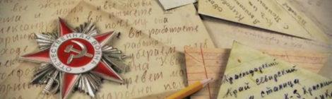 Итоги конкурса «Рассказ о ветеране» и «Письмо Победы»