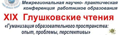 XIX Глушковские чтения «Гуманизация образовательного пространства: проблемы, опыт, перспективы»