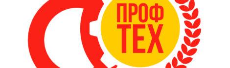 Конкурс сочинений среди студентов рабочих профессий, посвящённый 80-летию Профтехобразования Россию