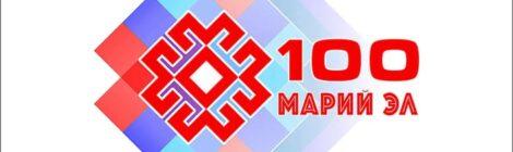Конкурс сочинений к 100-летию нашей любимой Республики Марий Эл!