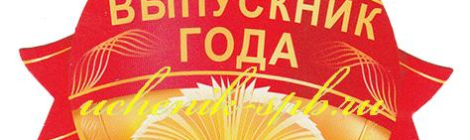 """""""Выпускнику года"""" быть!"""