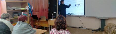 """Семинар для педагогов """"Работа на интерактивном оборудовании"""""""