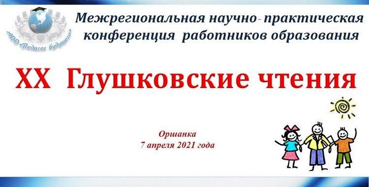 XX Глушковские чтения