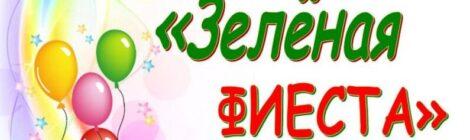 XV республиканский фестиваль молодых педагогов профессиональных образовательных организаций «Зеленая фиеста»