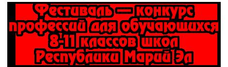Фестиваль - конкурс профессий для обучающихся 8-11 классов школ Республики Марий Эл