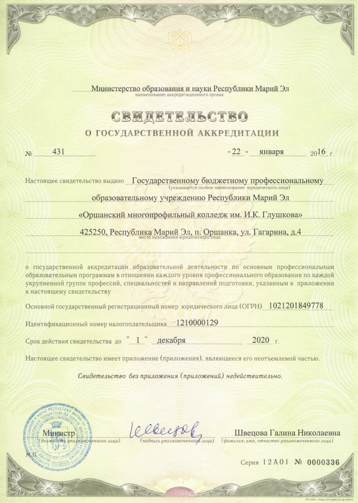 Свидетельство о государственной аккредитации №431 от 22 января 2016 г