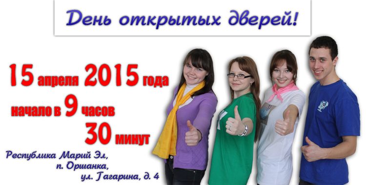 день-открытых-дверей-2015
