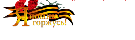 «Педагоги-фронтовики Марийского края»