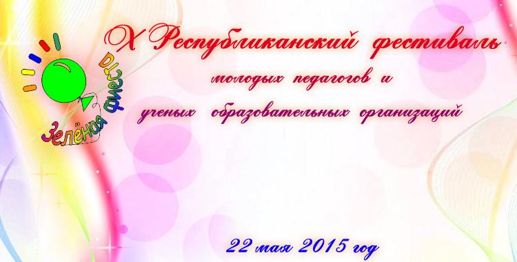 Зеленая-фиеста-2015