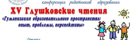 XV Глушковские чтения