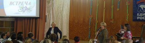 «Теплая встреча» с Ларисой Николаевной Яковлевой  - депутатом Государственной Думы Федерального собрания Российской Федерации