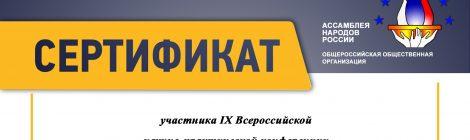IX Всероссийская научно-практическая конференция «Межкультурный диалог народов России»