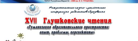 XVII Глушковские чтения