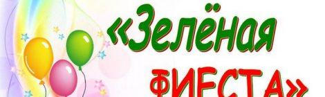XIII республиканский фестиваль молодых педагогов профессиональных образовательных организаций «Зеленая фиеста»