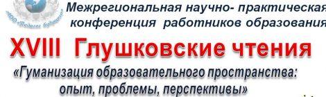 XVIII Глушковские чтения