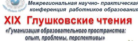 Межрегиональная научно-практическая конференция работников образования XIX Глушковские чтения