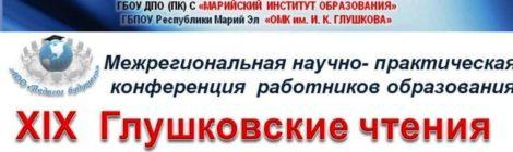 О переносе сроков проведения Межрегиональной научно-практической конференции «Глушковские чтения»