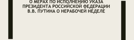 О мерах по исполнению Указа президента Российской Федерации В.В. Путина о нерабочей неделе
