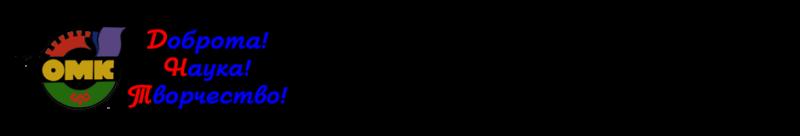 ГБПОУ Республики Марий Эл «ОМК им. И.К. Глушкова»