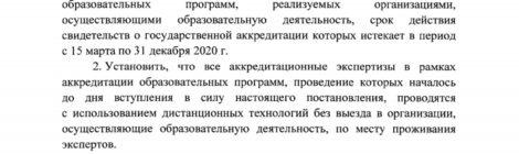О продлении действия разрешений и иных особенностях в отношении разрешительной деятельности в 2020 году