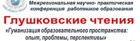 Сборник материалов XVIII и XIX Глушковских чтений